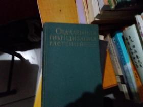 俄文关于植物的书,看图