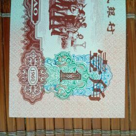 1962年全红一角纸币仿品