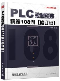 9787121251061PLC控制程序精编108例(修订版)