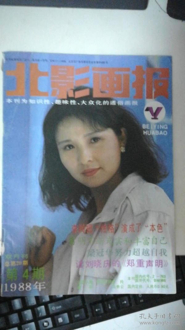 北影画报 1988-4