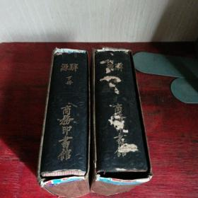 辞源(上下全二册,精装,民国版,有盒套)