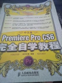 Premiere Pro CS6完全自学教程(中文版)(无光盘)
