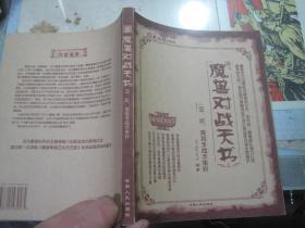 魔兽对战天书(亚、欧、美高手战术集粹)(无光盘)