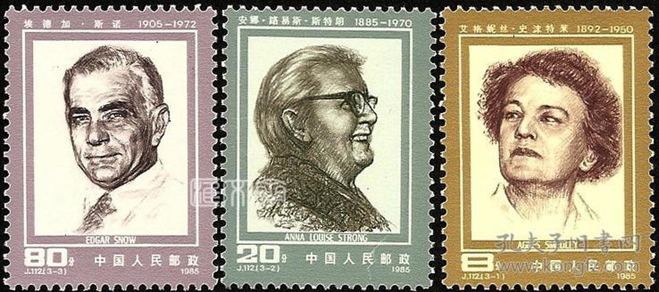J112中国人民之友,延安时期美国老朋友:埃德加.斯诺、史沫特莱、安娜路易斯.斯特朗肖像,原胶全新邮票一套