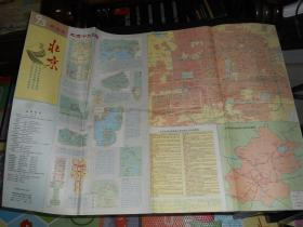 3最新版 北京交通旅游图 (2开)