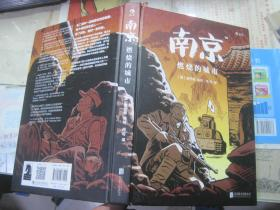 南京:燃烧的城市【漫画版 精装 16开】