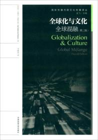 全球化与文化 全球混融(第二版) [Globalization & Culture:Global Melange(Second Edition)]