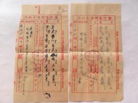 陕西汉中中医名家彭佐商 (1891~1985)56年处方手稿四页。