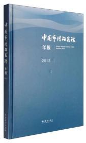 中国艺术研究院年报(2013)
