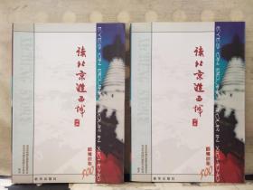 读北京游西城: 西城故事:(上下册)