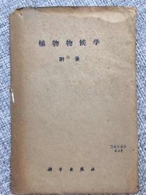 植物物候学附录(九张大图)