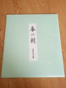 日本色纸《春之朝》