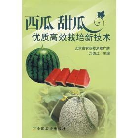 西瓜 甜瓜优质高效栽培新技术