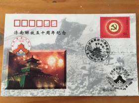 济南解放五十周年纪念封