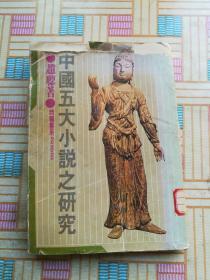 中国五大小说之研究