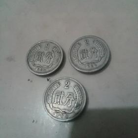 二分铝硬币