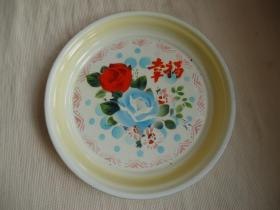 搪瓷盘子(幸福)