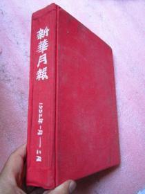 《新华月报》布面精装、合订本(1952年1、2、3月)【繁体竖版】完整品佳