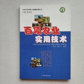《百项农业实用技术》(农村实用科技与技能培训丛书)