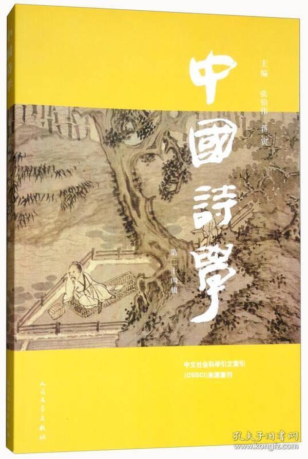 新书--中国诗学(第二十四辑)