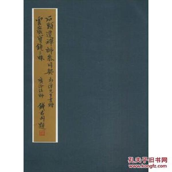 马一浮书石头迁禅师 参同契 云岩宝镜三昧(16开线装 全一册)