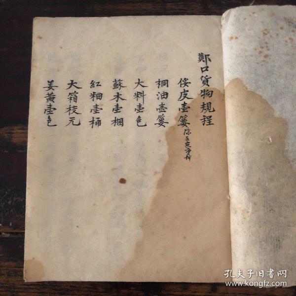 清代时期晋商《郑口货物规程》,郑囗为衡水汉码头。