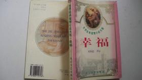 1995年花山文艺出版社出版《世界经典爱情小说大观》一版一印、译者签赠