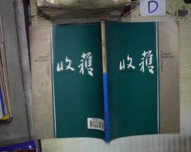 收获   2008 3'