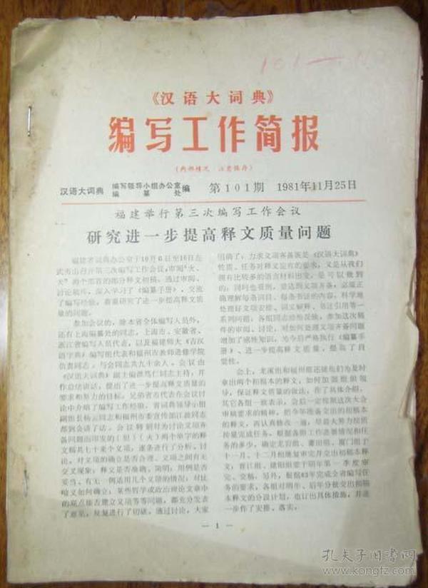 如何写会议简报_《汉语大词典》编写工作简报(第101-107期合订本)