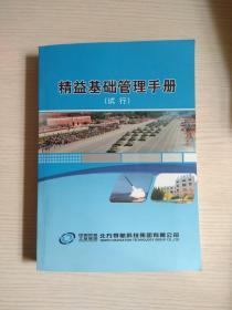 精益基础管理手册