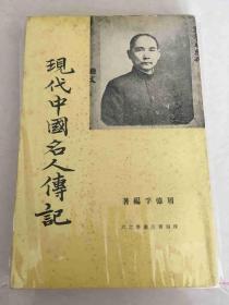 现代中国名人传记