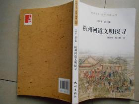 杭州全书·运河(河道)丛书:杭州河道文明探寻