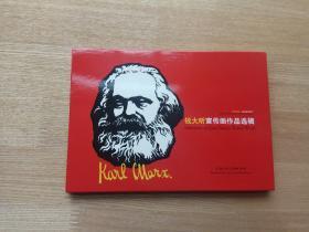 紅色印象《錢大昕宣傳畫作品選輯明信片》 一函20張 文革宣傳畫 品佳