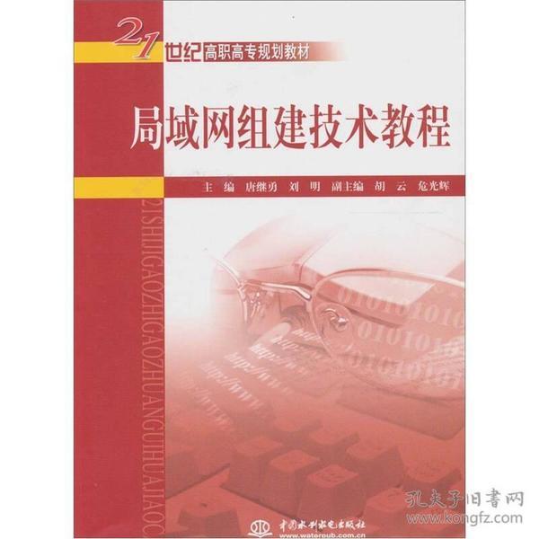 9787508482699局域网组建技术教程