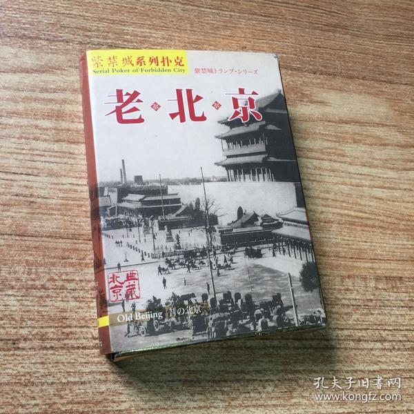 扑克牌1副:老北京(紫禁城系列扑克)