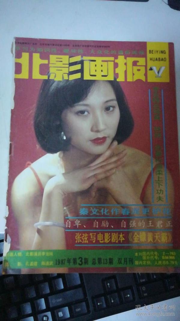 北影画报 1987-3