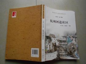 杭州全书·运河(河道)丛书:杭州河道社区