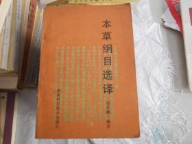 本草纲目选译