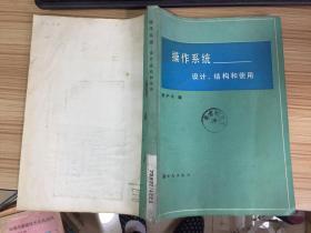 操作系统-设计、结构和使用【仅印3400册】