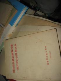 学习发展国民经济的第一个五年计划参考文件
