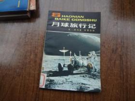 月球旅行记 (少年百科全书)  馆藏9品未阅书   自然旧   79年一版一印