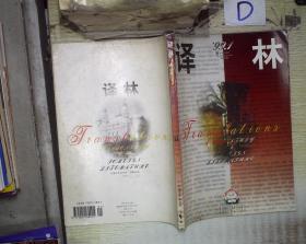 译林  1999 1 ,'