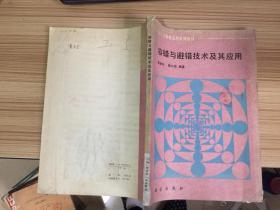 容错与避错技术及其应用【仅印4300册】