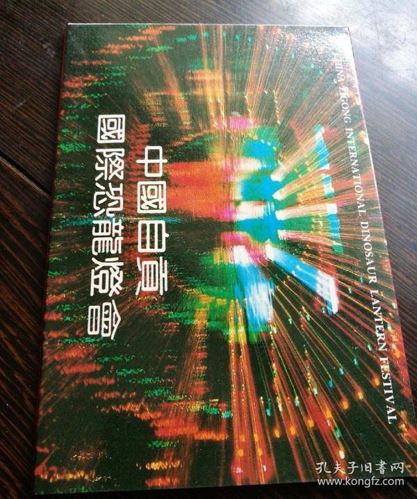 中国自贡国际<b>恐龙</b>灯会 <b>明信片</b>十枚