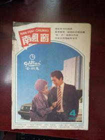 南风窗(1988年第4期)