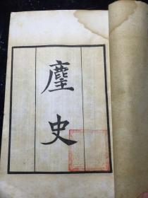 《尘史》卷上中下二册套全 附全唐诗逸。知不足斋丛书