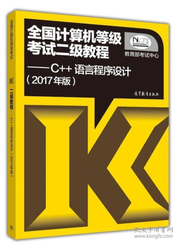全国计算机等级考试二级教程——C++语言程序设计(2017年版)
