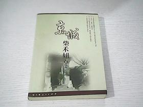 京城柴禾妞 (作者陈励签名)