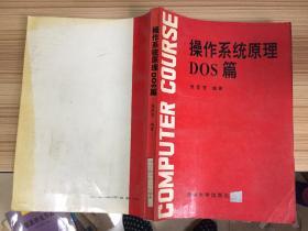 操作系统原理DOS篇