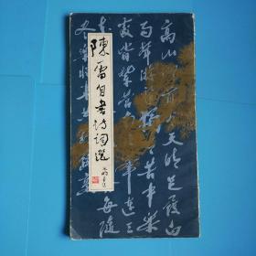 陈雷自书诗词选(黑龙江人民出版社1988年一版一印印数1000册 签赠本)